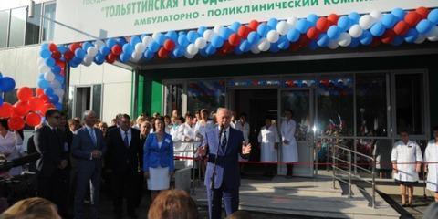 В Тольятти открыли новую поликлинику в 16 квартале